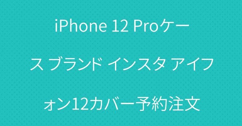 iPhone 12 Proケース ブランド インスタ アイフォン12カバー予約注文