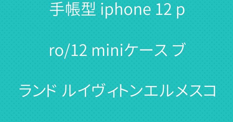 手帳型 iphone 12 pro/12 miniケース ブランド ルイヴィトンエルメスコーチ
