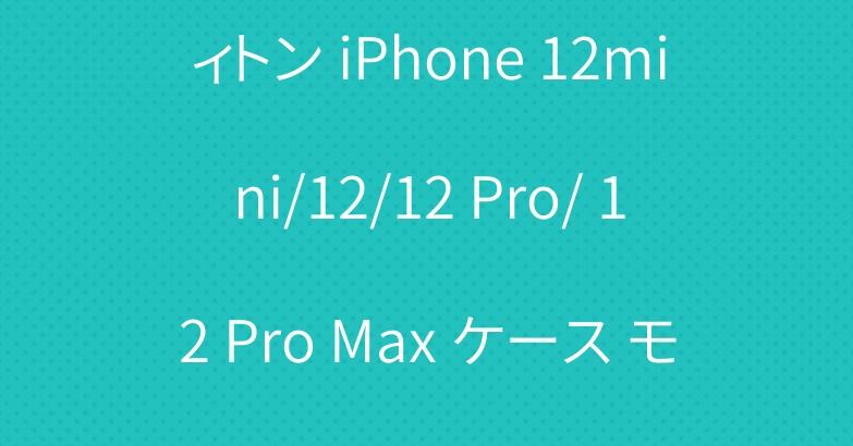 2020年男女兼用新品 ルイヴィトン iPhone 12mini/12/12 Pro/ 12 Pro Max ケース モノグラム Louis Vuitton
