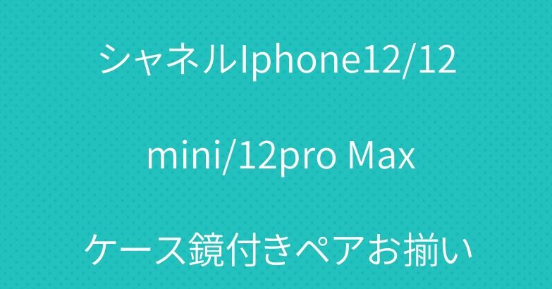 シャネルIphone12/12 mini/12pro Maxケース鏡付きペアお揃い