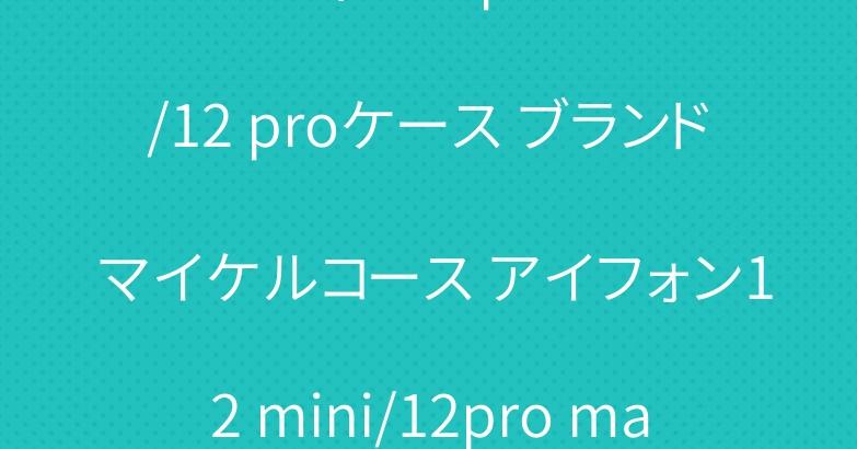 ルイヴィトン iphone12/12 proケース ブランド マイケルコース アイフォン12 mini/12pro maxカバー