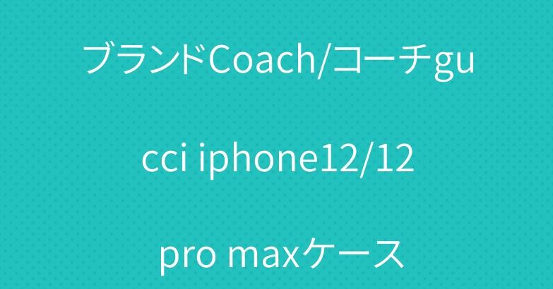 ブランドCoach/コーチgucci iphone12/12 pro maxケース