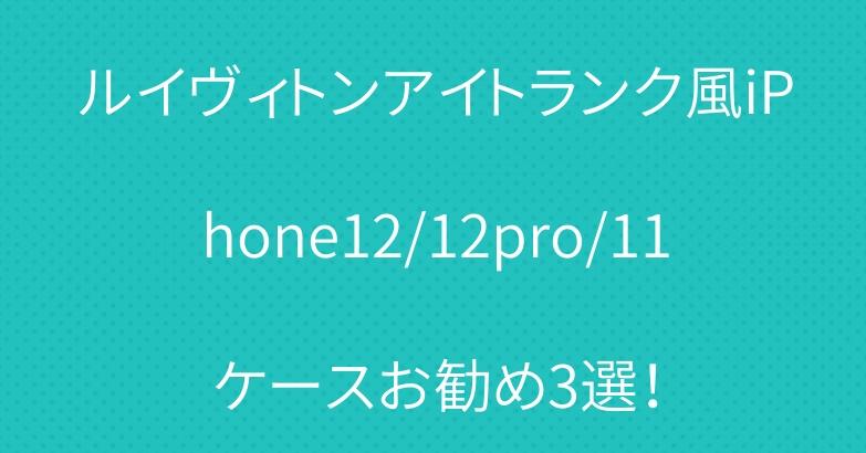 ルイヴィトンアイトランク風iPhone12/12pro/11ケースお勧め3選!