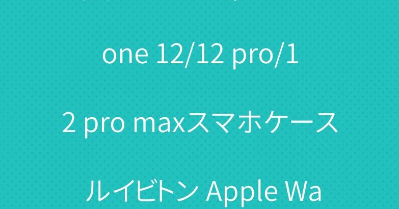 ファッション シャネル iPhone 12/12 pro/12 pro maxスマホケース ルイビトン Apple Watch ベルト