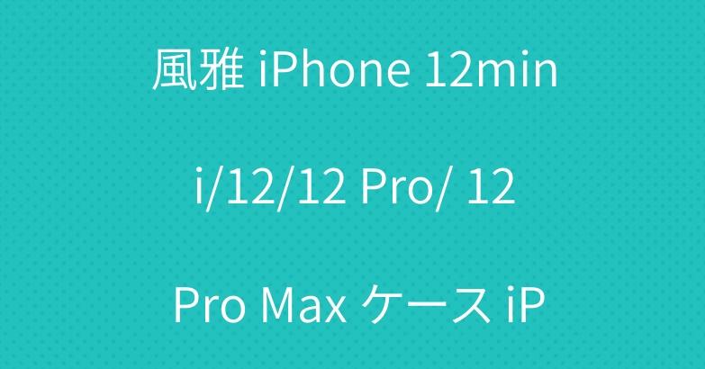 ファッショナブル グッチ アイフォンX ケース シンプル風 風雅 iPhone 12mini/12/12 Pro/ 12 Pro Max ケース iPhone 11/11 Pro/ 11 Pro Max ケース 背面ケース 蓋なし 軽薄