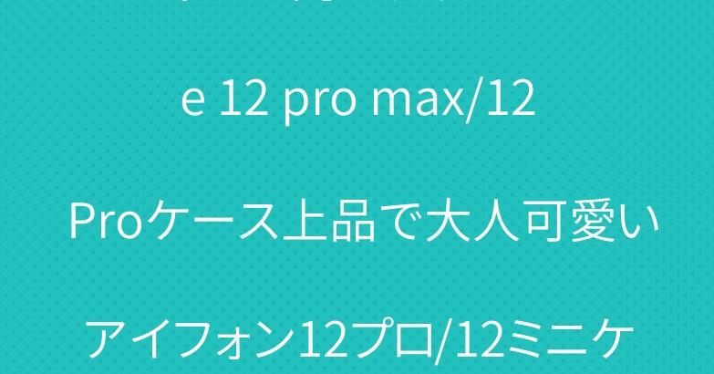 レディース向けグッチiPhone 12 pro max/12 Proケース上品で大人可愛いアイフォン12プロ/12ミニケース