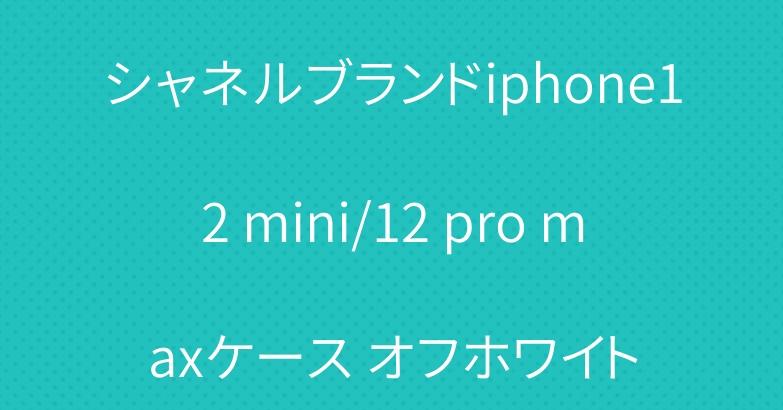 シャネルブランドiphone12 mini/12 pro maxケース オフホワイト
