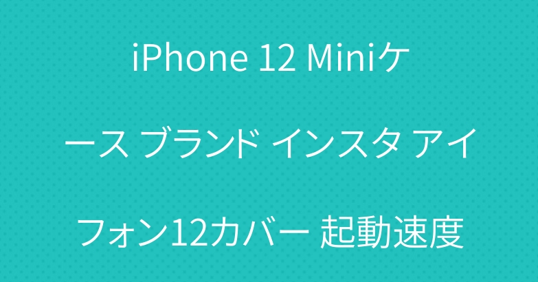 iPhone 12 Miniケース ブランド インスタ アイフォン12カバー 起動速度