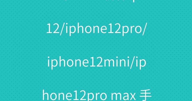 ルイヴィトンの新作iphone12/iphone12pro/iphone12mini/iphone12pro max 手帳型ケース人気発売中!