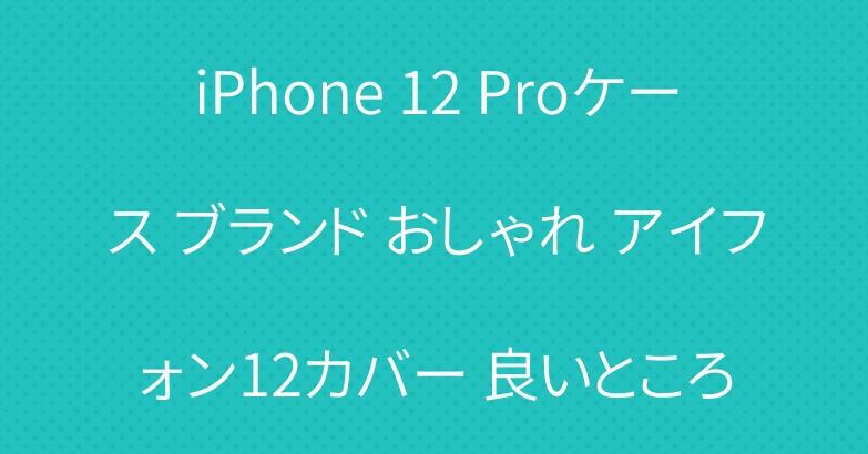 iPhone 12 Proケース ブランド おしゃれ アイフォン12カバー 良いところ
