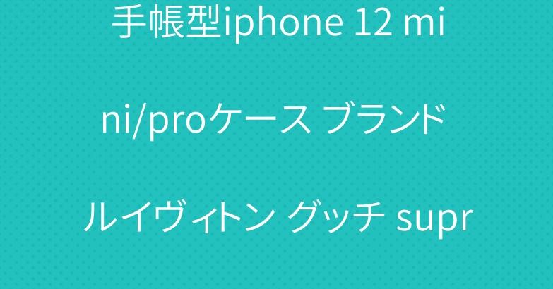 手帳型iphone 12 mini/proケース ブランド ルイヴィトン グッチ supreme
