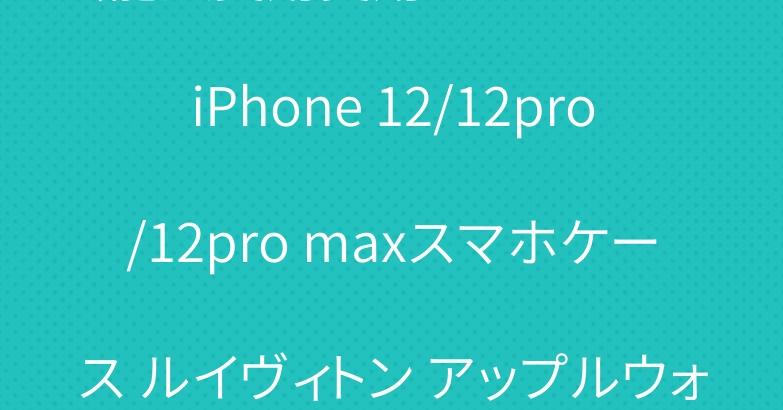 芸能人愛用愛用 シュプリーム iPhone 12/12pro/12pro maxスマホケース ルイヴィトン アップルウォッチ バンド