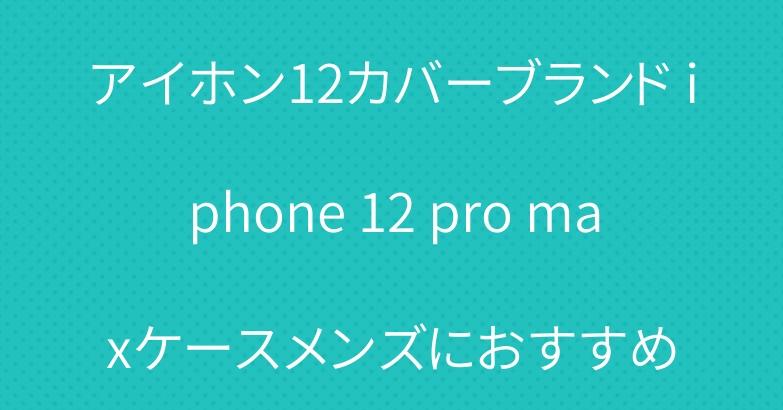 アイホン12カバーブランド iphone 12 pro maxケースメンズにおすすめ