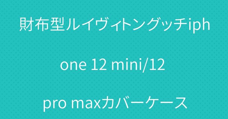 財布型ルイヴィトングッチiphone 12 mini/12 pro maxカバーケース