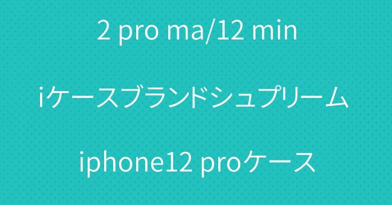 シャネル iphone12/12 pro ma/12 miniケースブランドシュプリーム iphone12 proケースGalaxy note20/s20ケース