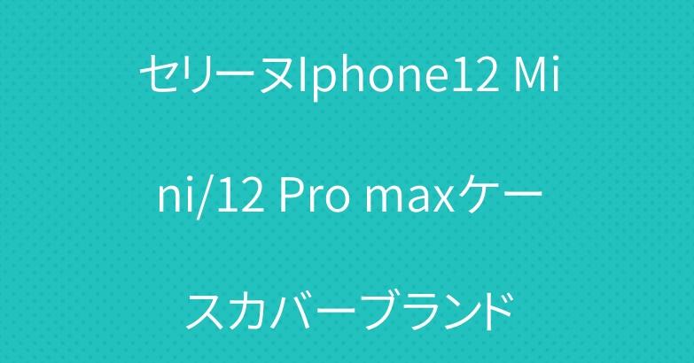 セリーヌIphone12 Mini/12 Pro maxケースカバーブランド