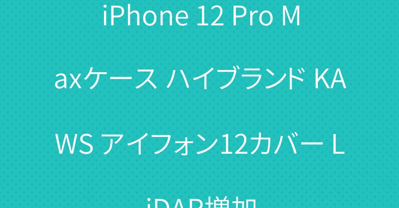 iPhone 12 Pro Maxケース ハイブランド KAWS アイフォン12カバー LiDAR増加