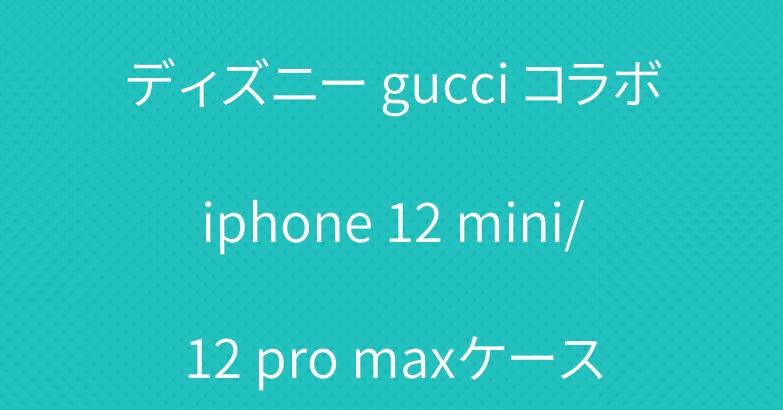 ディズニー gucci コラボiphone 12 mini/12 pro maxケース