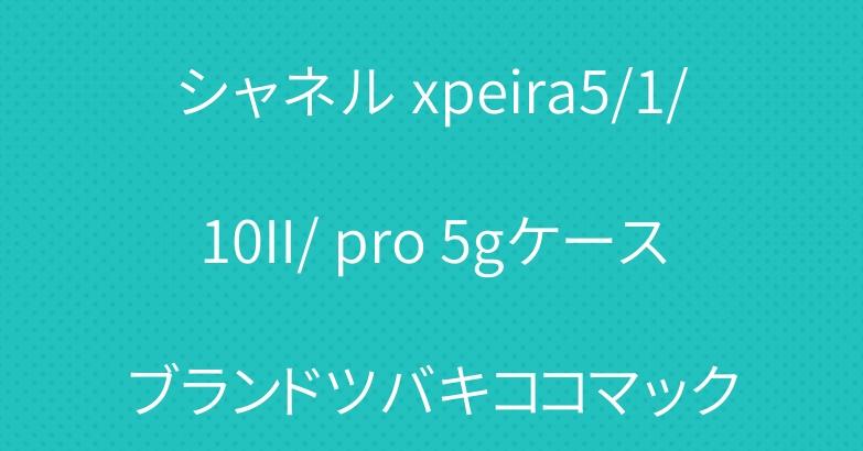 シャネル xpeira5/1/10II/ pro 5gケースブランドツバキココマック
