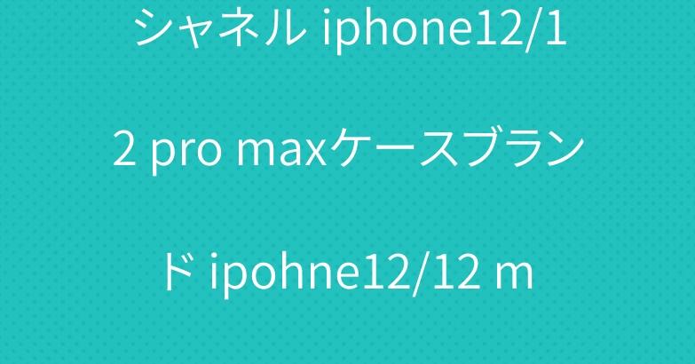 シャネル iphone12/12 pro maxケースブランド ipohne12/12 miniケースディオールグッチ
