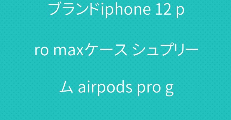 ブランドiphone 12 pro maxケース シュプリーム airpods pro galaxy s20ケース