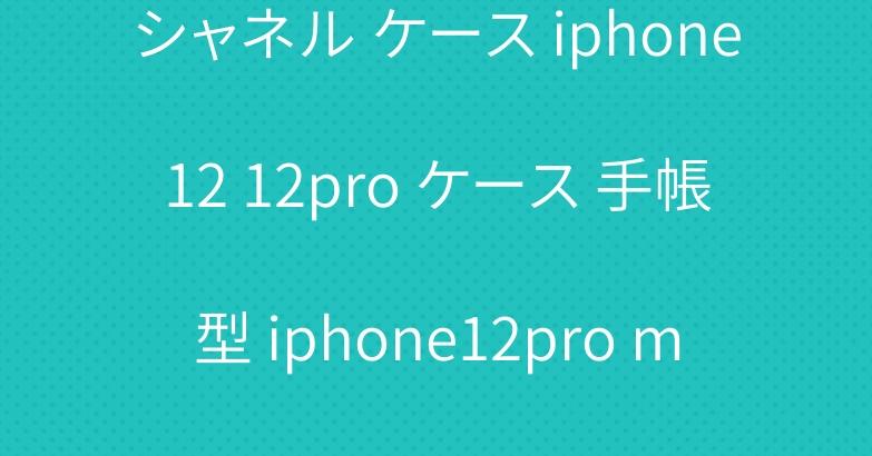 シャネル ケース iphone12 12pro ケース 手帳型 iphone12pro maxケース ブラント