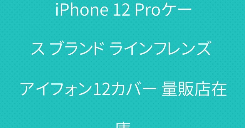 iPhone 12 Proケース ブランド ラインフレンズ アイフォン12カバー 量販店在庫