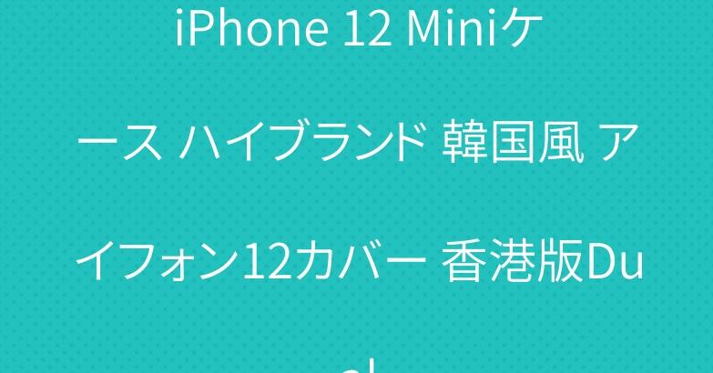 iPhone 12 Miniケース ハイブランド 韓国風 アイフォン12カバー 香港版Dual
