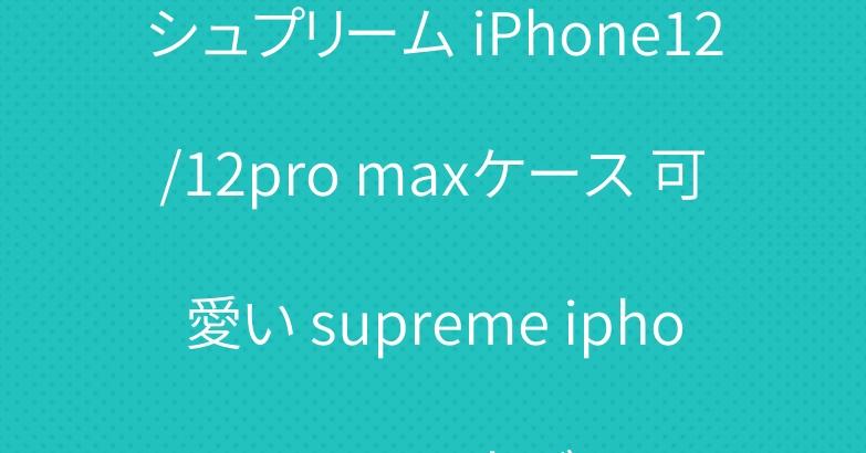 シュプリーム iPhone12/12pro maxケース 可愛い supreme iphone12proカバー