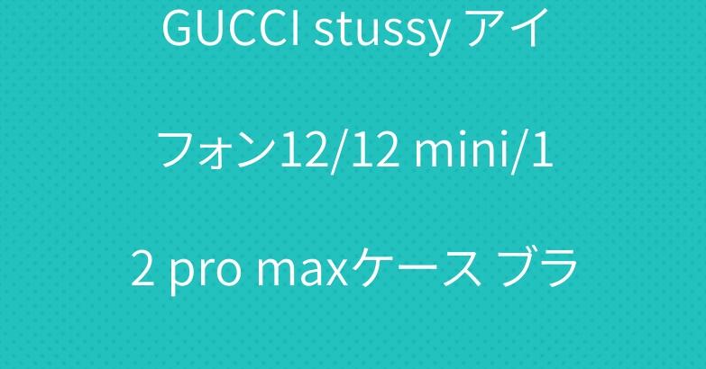 GUCCI stussy アイフォン12/12 mini/12 pro maxケース ブランド品コピー