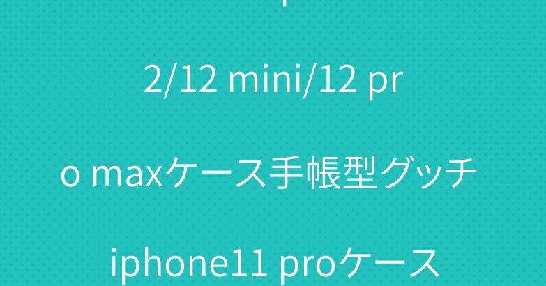vuitton iphone12/12 mini/12 pro maxケース手帳型グッチ iphone11 proケース男女兼用