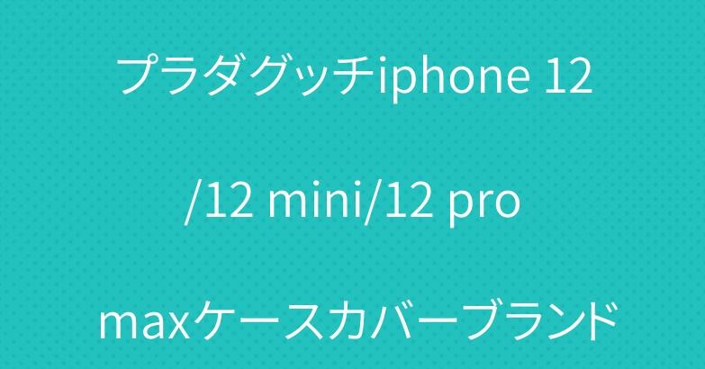 プラダグッチiphone 12/12 mini/12 pro maxケースカバーブランド