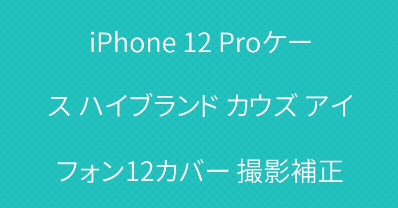 iPhone 12 Proケース ハイブランド カウズ アイフォン12カバー 撮影補正