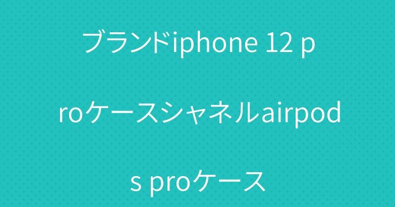 ブランドiphone 12 proケースシャネルairpods proケース