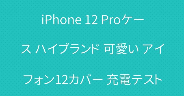 iPhone 12 Proケース ハイブランド 可愛い アイフォン12カバー 充電テスト