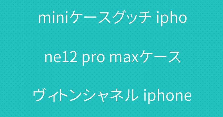 バーバリー iphone12 miniケースグッチ iphone12 pro maxケースヴィトンシャネル iphone12 pro/11 proケースエムシーエムお洒落