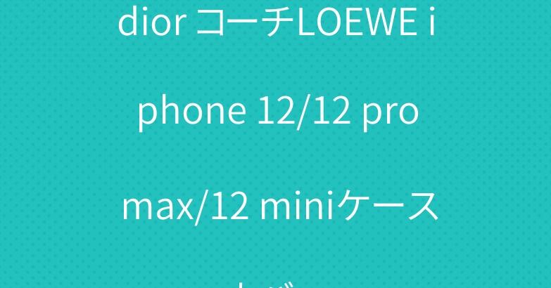 dior コーチLOEWE iphone 12/12 pro max/12 miniケースカバー