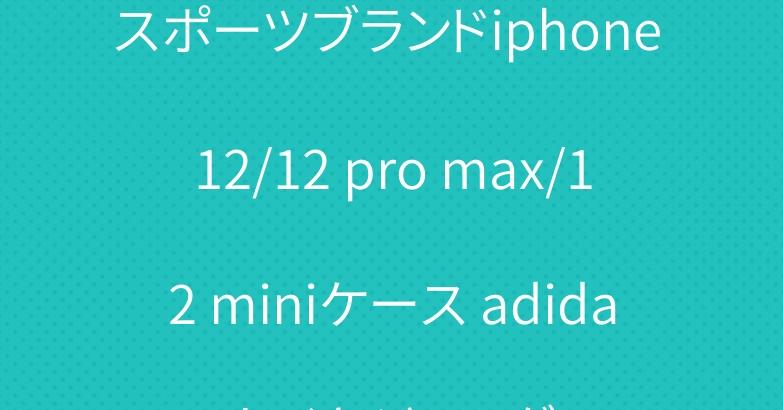 スポーツブランドiphone 12/12 pro max/12 miniケース adidas ナイキジョーダン