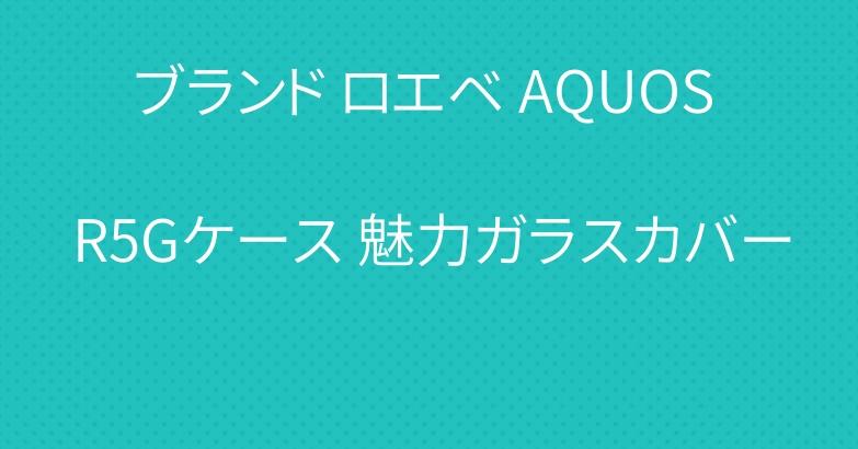 ブランド ロエベ AQUOS R5Gケース 魅力ガラスカバー