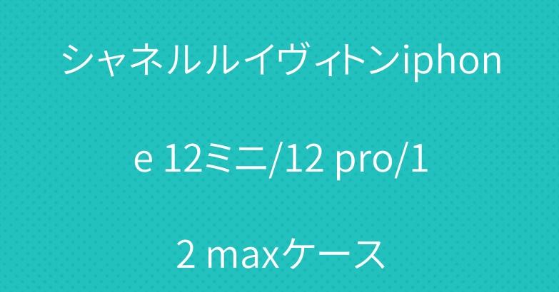 シャネルルイヴィトンiphone 12ミニ/12 pro/12 maxケース