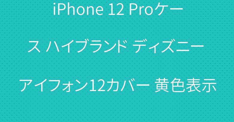 iPhone 12 Proケース ハイブランド ディズニー アイフォン12カバー 黄色表示