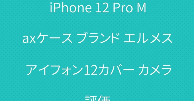 iPhone 12 Pro Maxケース ブランド エルメス アイフォン12カバー カメラ評価