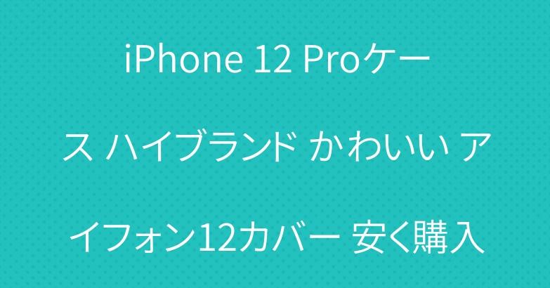 iPhone 12 Proケース ハイブランド かわいい アイフォン12カバー 安く購入
