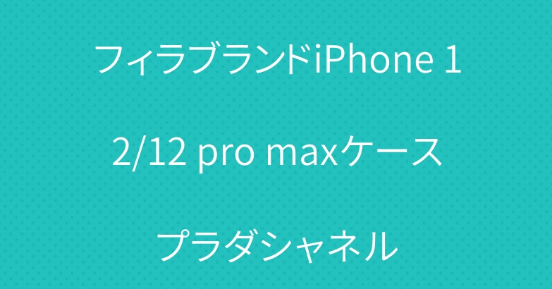 フィラブランドiPhone 12/12 pro maxケースプラダシャネル