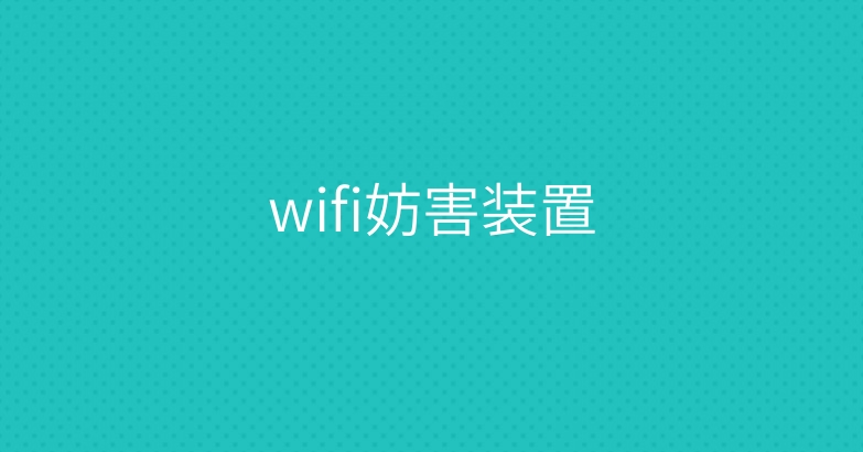 wifi妨害装置