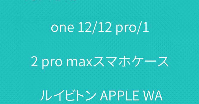 男女兼用 シュプリーム iPhone 12/12 pro/12 pro maxスマホケース ルイビトン APPLE WATCH バンド