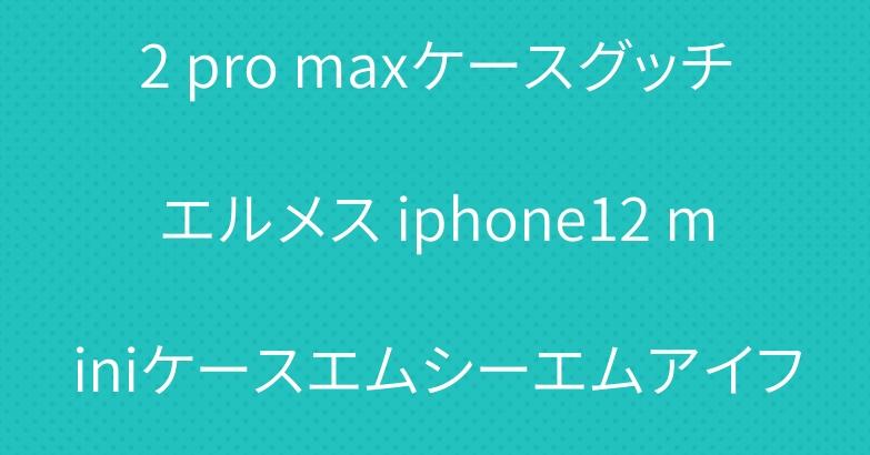 シャネル iphone12/12 pro maxケースグッチエルメス iphone12 miniケースエムシーエムアイフォン11/12 pro maxケースお洒落人気