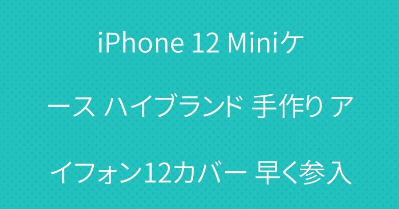 iPhone 12 Miniケース ハイブランド 手作り アイフォン12カバー 早く参入