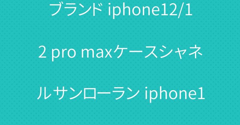 ブランド iphone12/12 pro maxケースシャネルサンローラン iphone12 proケース女性人気