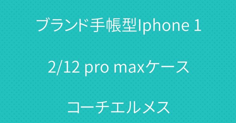ブランド手帳型Iphone 12/12 pro maxケースコーチエルメス